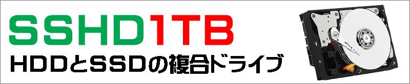 ストレージ★1TB(SSHD)