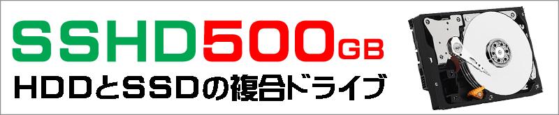 ストレージ★500GB(SSHD)