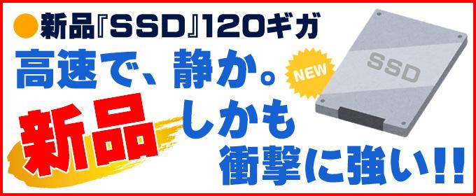 ストレージ★新品SSD120GB搭載