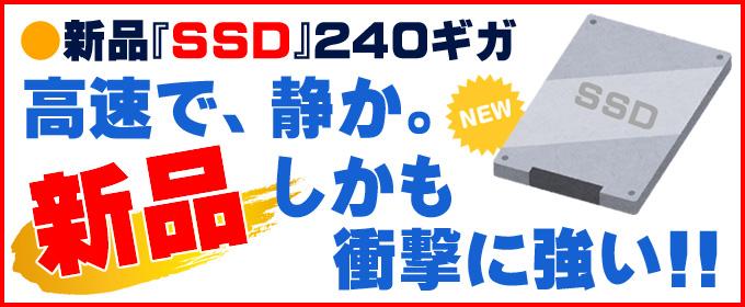 ストレージ★新品SSD240GB搭載