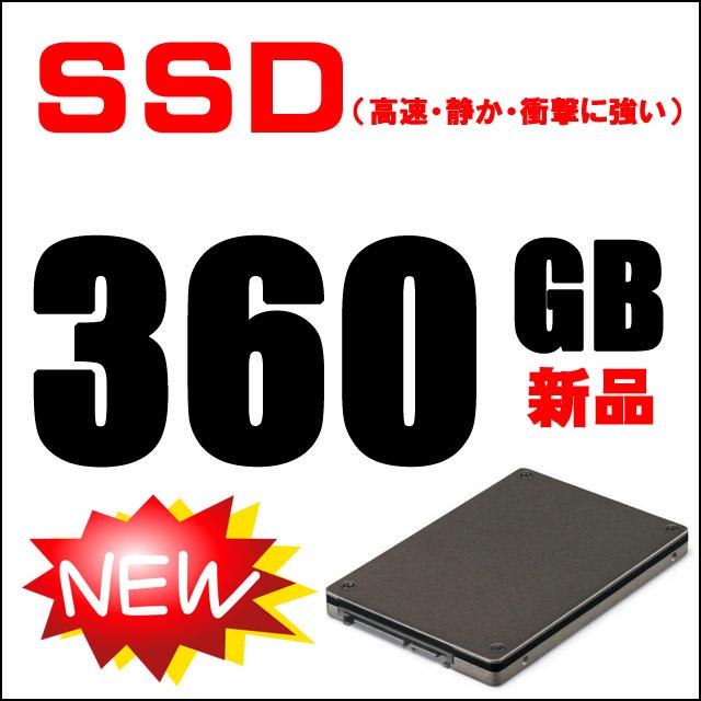 ストレージ★新品SSD360GB搭載