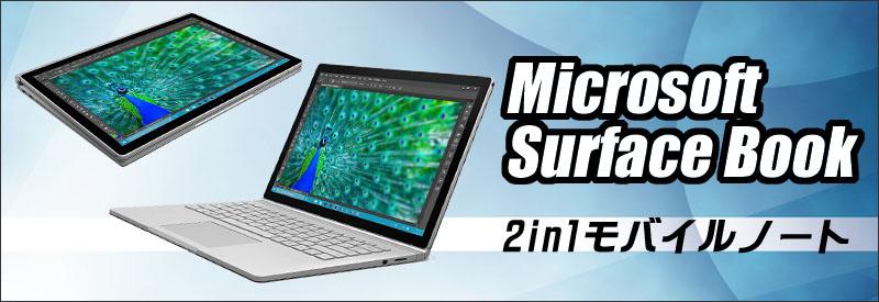中古パソコン☆Microsoft Surface Book
