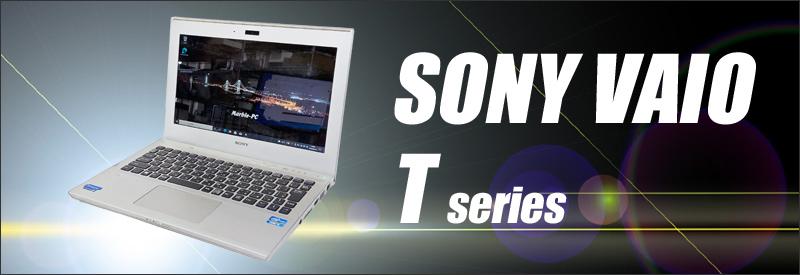 中古パソコン☆SONY VAIO Tシリーズ SVT111B11N(SVT1113AJB)