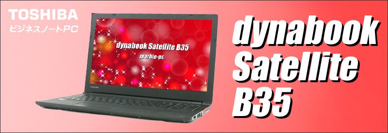 中古パソコン☆東芝 dynabook Satellite B35/R