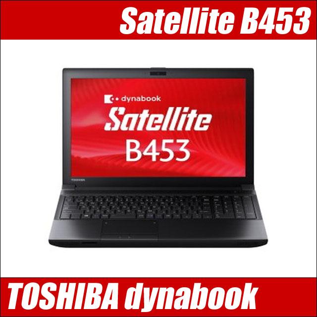 TOSHIBA dynabook Satellite B453 〔テンキー搭載〕〔15.6型液晶〕〔WPSオフィス付き〕