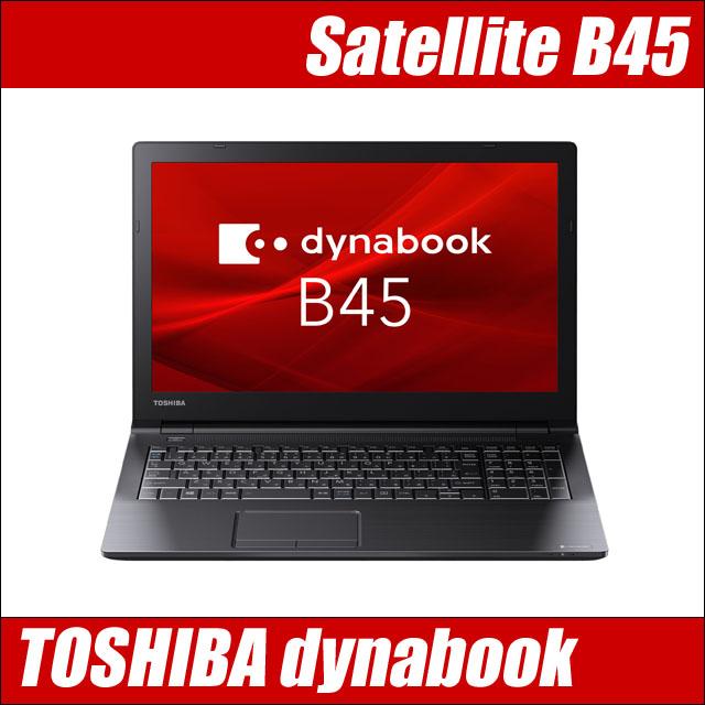 TOSHIBA dynabook Satellite B45 〔SSD128GB〕〔15.6型液晶〕〔テンキー搭載〕〔WPSオフィス付き〕