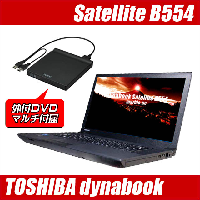 東芝 dynabook Satellite B554
