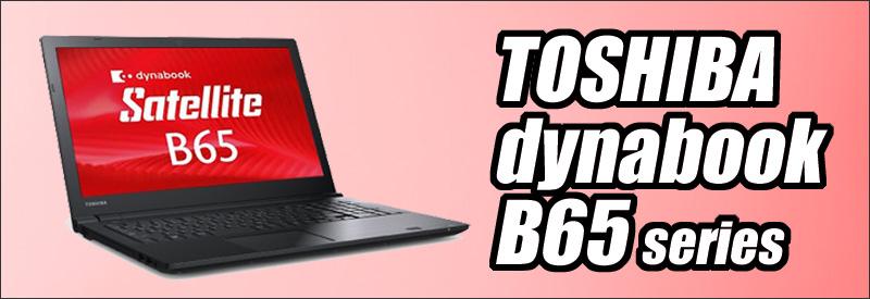 中古パソコン☆TOSHIBA dynabook B65