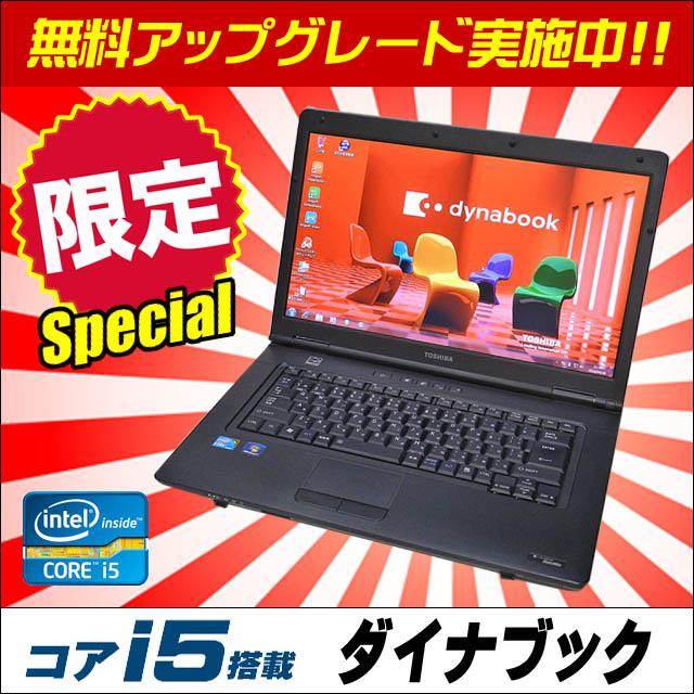 TOSHIBA dynabook Core i5搭載 A4サイズノートパソコン 〔新品SSD搭載〕〔選べるOS〕〔WPSオフィス付き〕