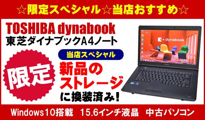 中古パソコン☆東芝 dynabook シリーズ