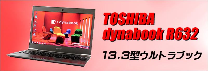 中古パソコン☆東芝 dynabook R632/H