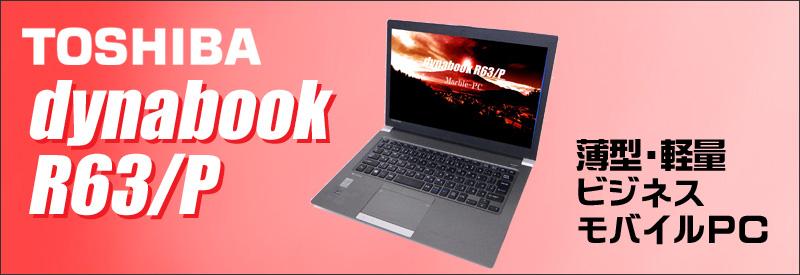 中古パソコン☆東芝 dynabook R63/P