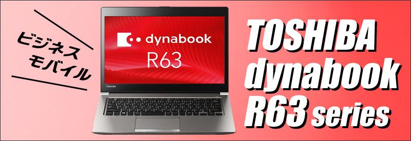 中古パソコン☆TOSHIBA dynabook R63