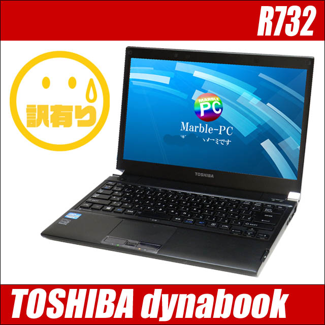 東芝 dynabook R732/H