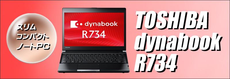 中古パソコン☆TOSHIBA dynabook R734
