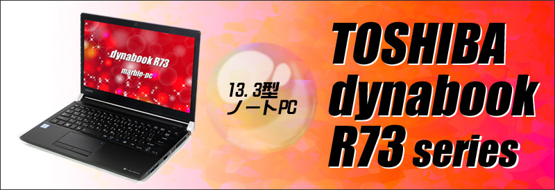 中古パソコン☆東芝 dynabook R73/A