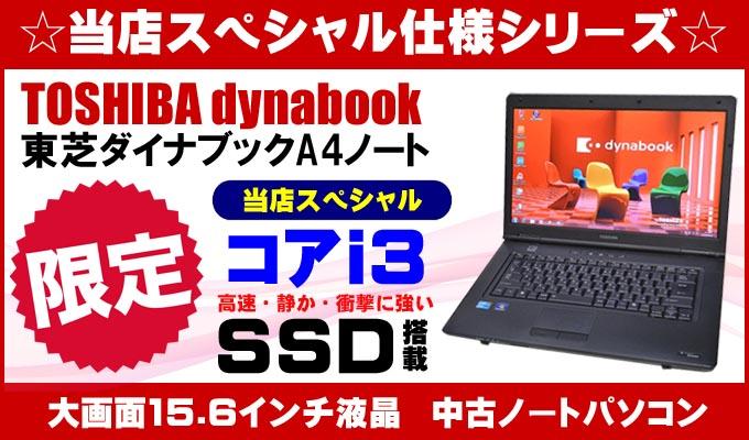 中古パソコン☆東芝 dynabook SSD搭載コアi3当店スペシャル仕様A4ノートパソコン