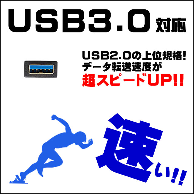USB3.0★対応