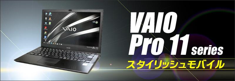 中古パソコン☆SONY VAIO Pro 11 VJP111B01