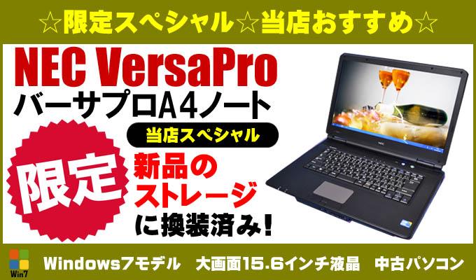 限定☆ただいま限定☆スペシャル品☆NEC VersaPro バーサプロシリーズ 当店スペシャル
