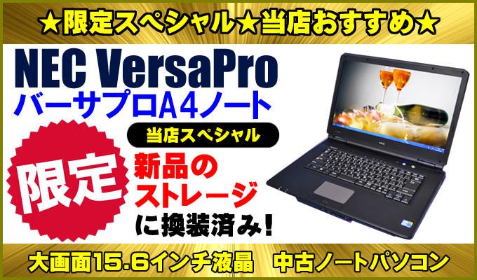 中古パソコン☆NEC VersaPro series ノートパソコン