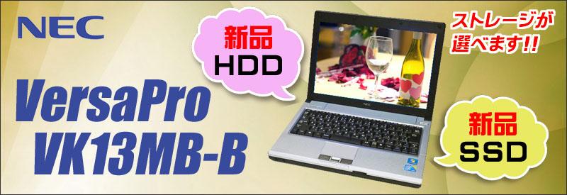 中古パソコン☆NEC VersaPro VK13MB-B