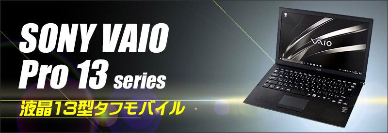 中古パソコン☆SONY VAIO Pro 13