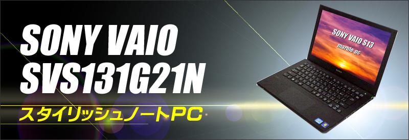 中古パソコン☆SONY VAIO S13シリーズ SVS131G21N