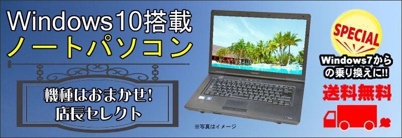 中古パソコン☆店長セレクト 機種はおまかせA4ノートパソコン