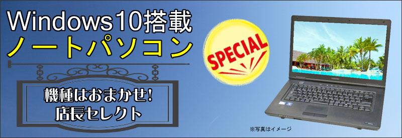 中古パソコン☆店長セレクト おまかせA4ノートパソコン