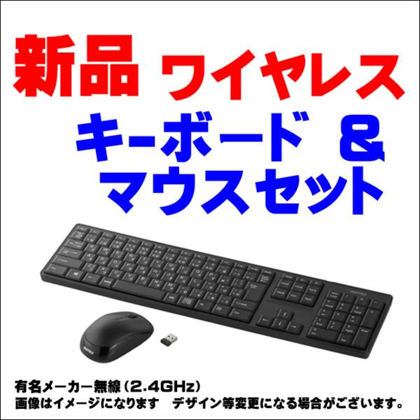新品★無線キーボード&マウス