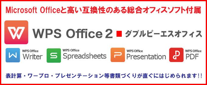 オフィスソフト★WPS Office 2付き